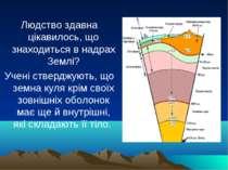Людство здавна цікавилось, що знаходиться в надрах Землі? Учені стверджують, ...