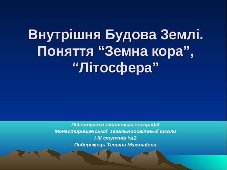 """Внутрішня Будова Землі. Поняття """"Земна кора"""", """"Літосфера"""" Підготувала вчитель..."""