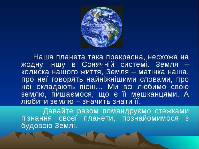 Наша планета така прекрасна, несхожа на жодну іншу в Сонячній системі. Земля ...