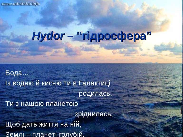 Вода… Із водню й кисню ти в Галактиці родилась, Ти з нашою планетою зріднилас...