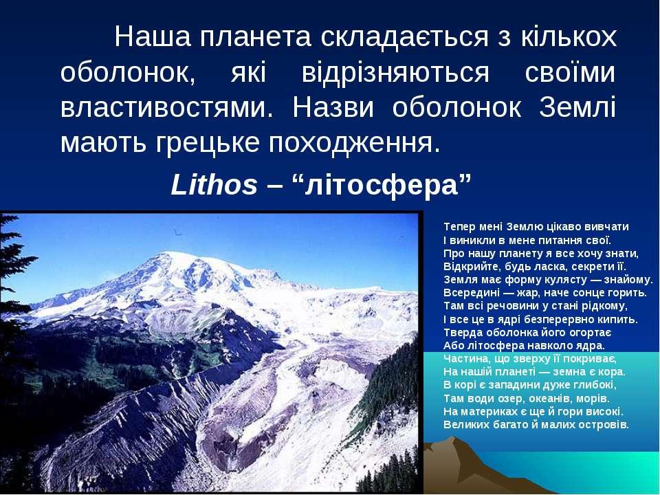 Наша планета складається з кількох оболонок, які відрізняються своїми властив...