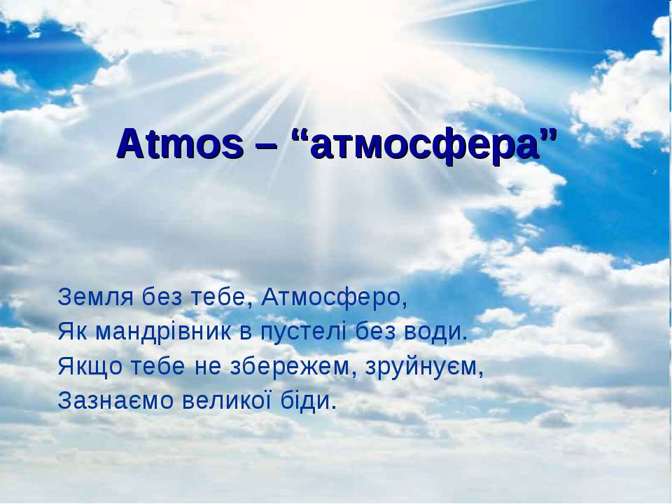 """Atmos – """"атмосфера"""" Земля без тебе, Атмосферо, Як мандрівник в пустелі без во..."""