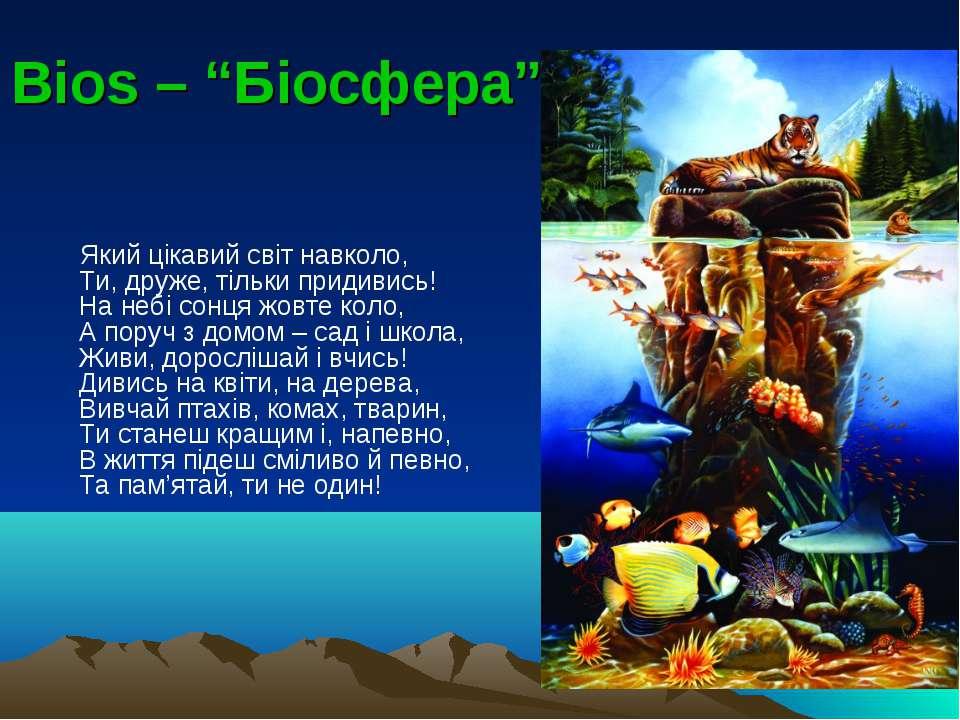 """Bios – """"Біосфера"""" Який цікавий світ навколо, Ти, друже, тільки придивись! На ..."""