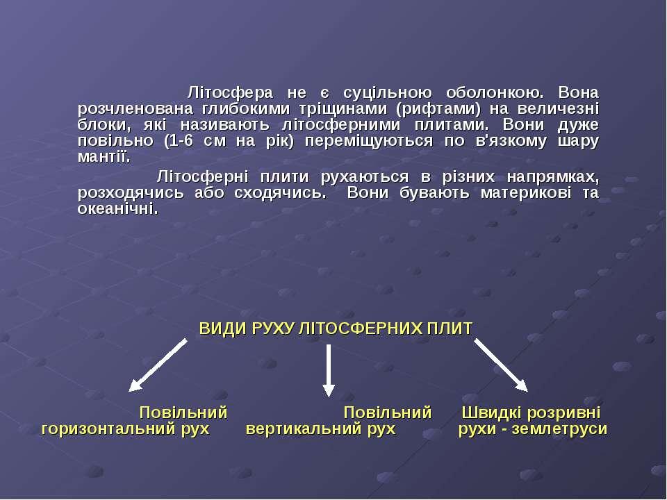 Літосфера не є суцільною оболонкою. Вона розчленована глибокими тріщинами (ри...