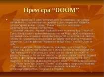 """Прем'єра """"DOOM"""" Низка екранізацій комп'ютерних ігор поповнилася ще однією кін..."""