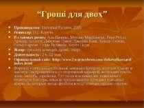 """""""Гроші для двох"""" Производство: Universal Pictures, 2005 Режиссер: D.J. Карузо..."""