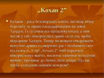 """""""Кохан 2"""" Кохани – раса безсмертних воїнів, що веде вічну боротьбу за право г..."""