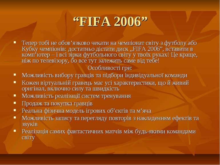"""""""FIFA 2006"""" Тепер тобі не обов'язково чекати на чемпіонат світу з футболу або..."""
