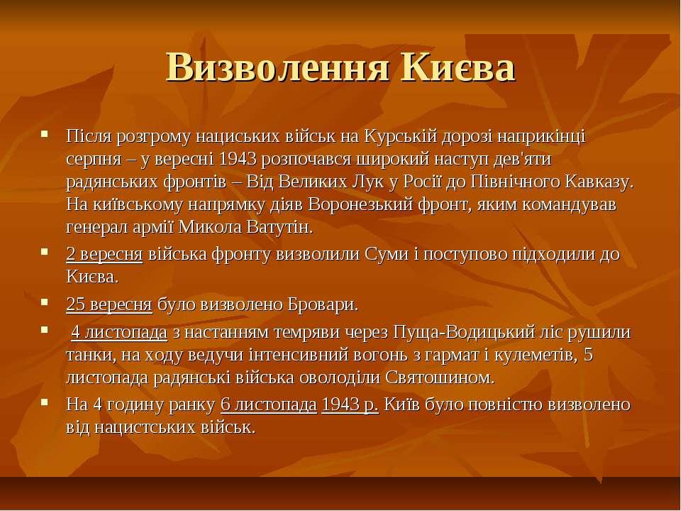 Визволення Києва Після розгрому нациських військ на Курській дорозі наприкінц...