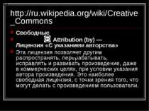 http://ru.wikipedia.org/wiki/Creative_Commons Свободные Attribution (by) — Ли...
