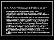 http://www.youtube.com/t/dmca_policy Физическая или электронная подпись лица,...