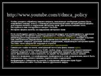 http://www.youtube.com/t/dmca_policy Чтобы ускорить обработку вашего запроса,...