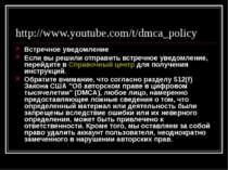 http://www.youtube.com/t/dmca_policy Встречное уведомление Если вы решили отп...