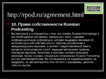 http://rpod.ru/agreement.html 10. Права собственности Russian Podcasting Вы п...