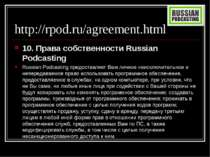 http://rpod.ru/agreement.html 10. Права собственности Russian Podcasting Russ...