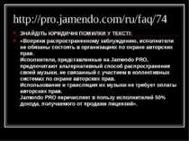 http://pro.jamendo.com/ru/faq/74 ЗНАЙДІТЬ ЮРИДИЧНІ ПОМИЛКИ У ТЕКСТІ: «Вопреки...