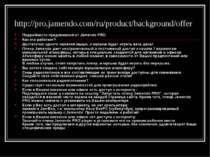 http://pro.jamendo.com/ru/product/background/offer Подробности предложения от...