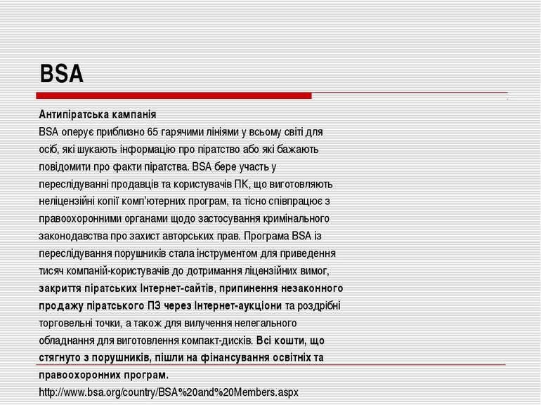 BSA Антипіратська кампанія BSA оперує приблизно 65 гарячими лініями у всьому ...