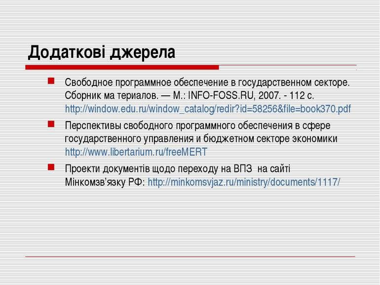 Додаткові джерела Свободное программное обеспечение в государственном секторе...