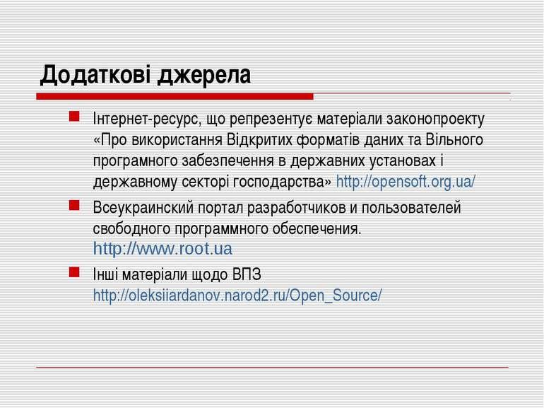 Додаткові джерела Інтернет-ресурс, що репрезентує матеріали законопроекту «Пр...