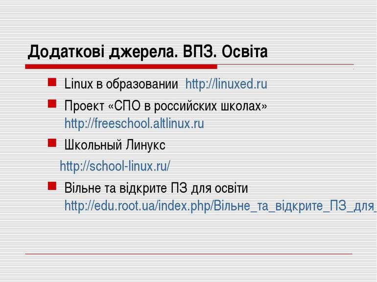 Додаткові джерела. ВПЗ. Освіта Linux в образовании http://linuxed.ru Проект «...