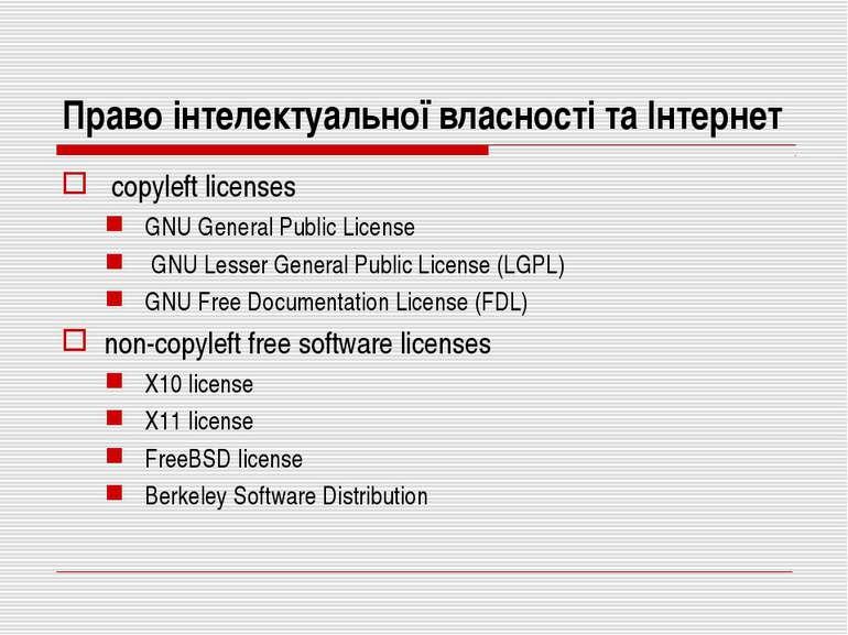 Право інтелектуальної власності та Інтернет copyleft licenses GNU General Pub...