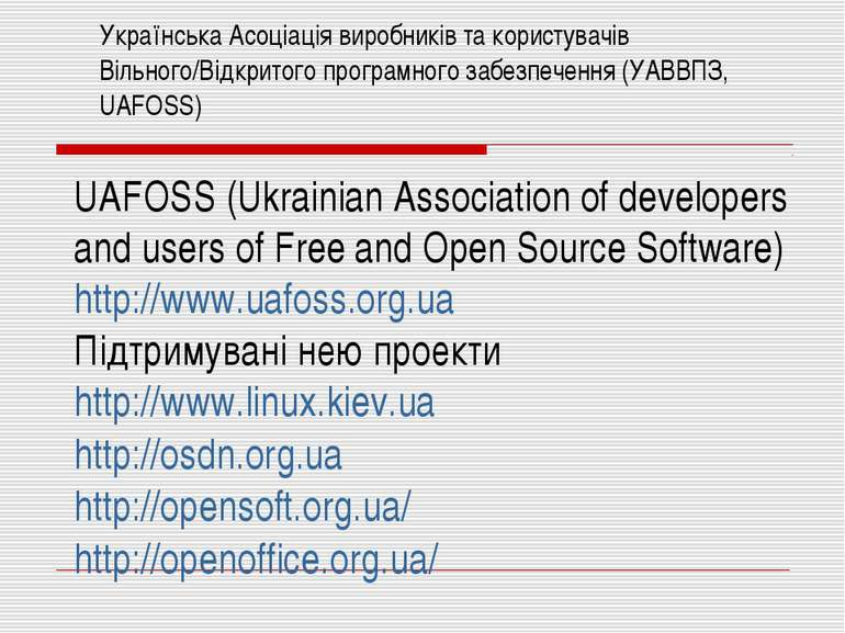 UAFOSS (Ukrainian Association of developers and users of Free and Open Source...