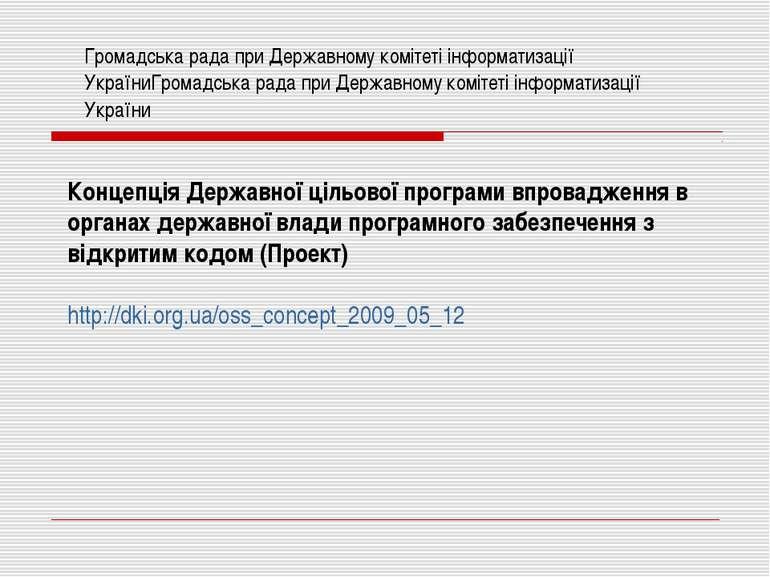 Концепція Державної цільової програми впровадження в органах державної влади ...