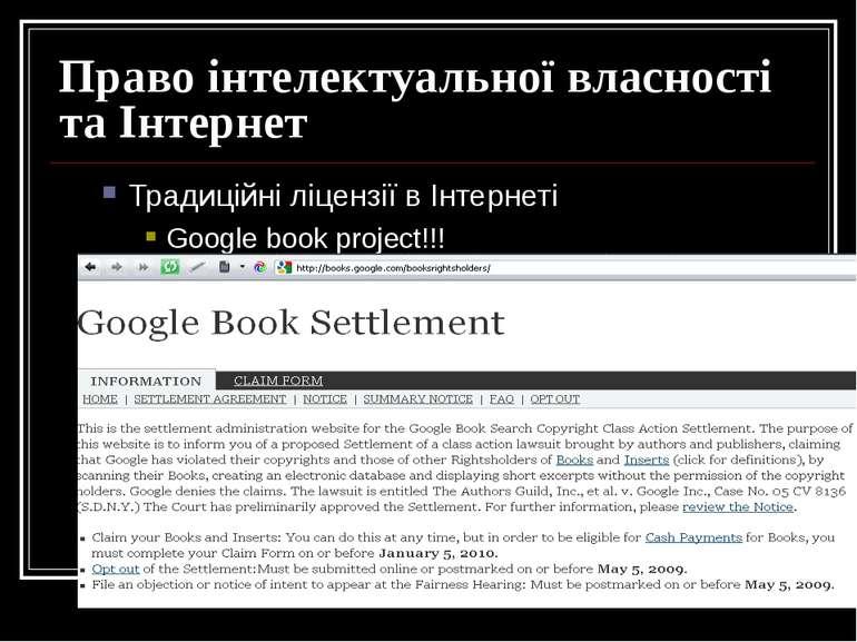 Право інтелектуальної власності та Інтернет Традиційні ліцензії в Інтернеті G...