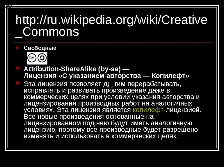 http://ru.wikipedia.org/wiki/Creative_Commons Свободные Attribution-ShareAlik...