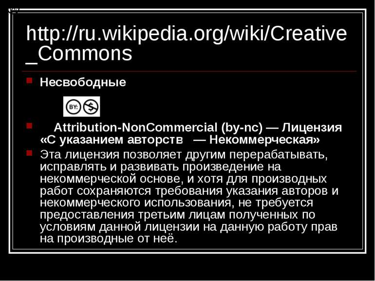 http://ru.wikipedia.org/wiki/Creative_Commons Несвободные Attribution-NonComm...