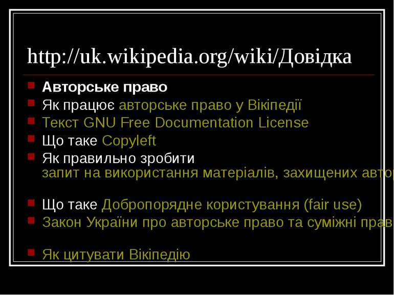 http://uk.wikipedia.org/wiki/Довідка Авторське право Як працює авторське прав...