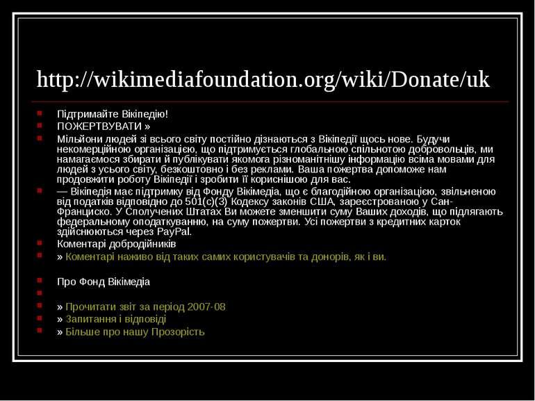 http://wikimediafoundation.org/wiki/Donate/uk Підтримайте Вікіпедію! ПОЖЕРТВУ...