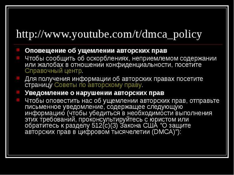 http://www.youtube.com/t/dmca_policy Оповещение об ущемлении авторских прав Ч...