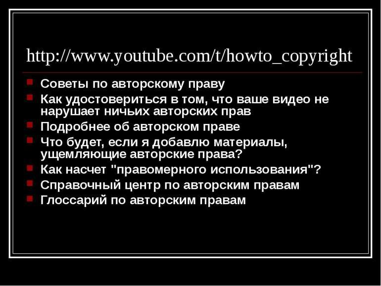 http://www.youtube.com/t/howto_copyright Советы по авторскому праву Как удост...