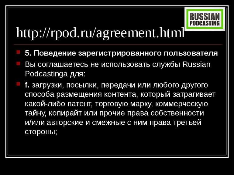 http://rpod.ru/agreement.html 5. Поведение зарегистрированного пользователя В...