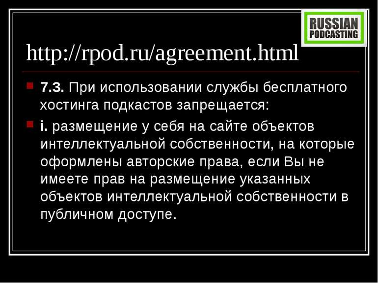 http://rpod.ru/agreement.html 7.3. При использовании службы бесплатного хости...