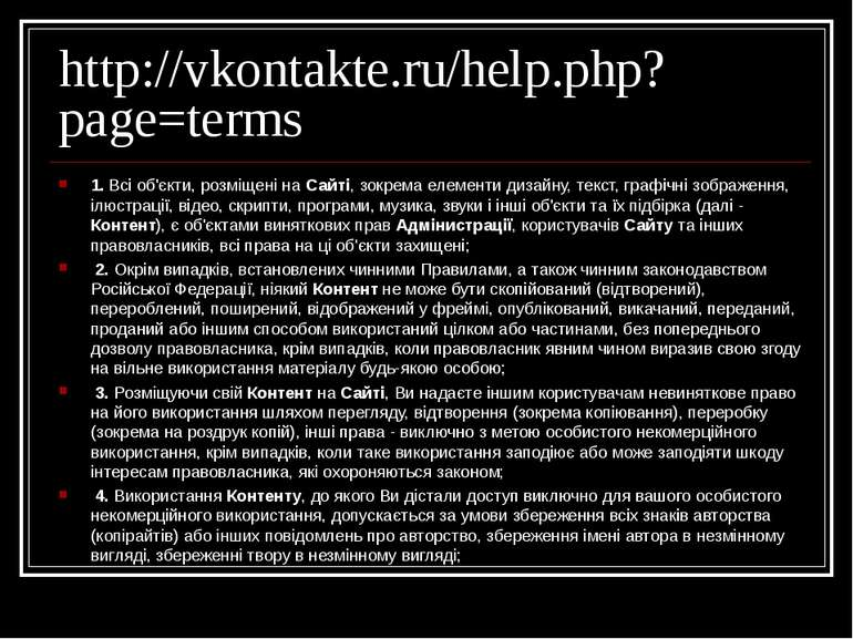 http://vkontakte.ru/help.php?page=terms 1. Всі об'єкти, розміщені на Сайті, з...