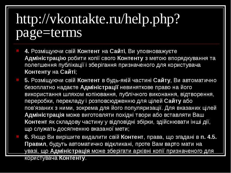 http://vkontakte.ru/help.php?page=terms 4. Розміщуючи свій Контент на Сайті, ...