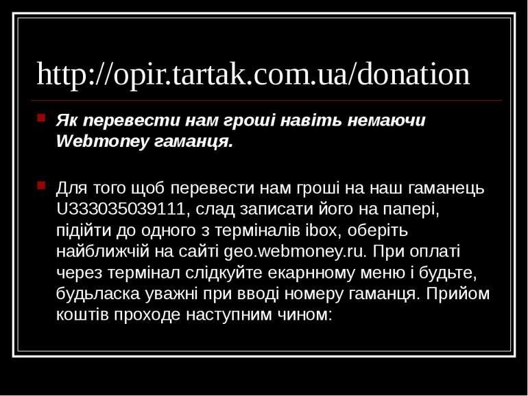 http://opir.tartak.com.ua/donation Як перевести нам гроші навіть немаючи Webm...