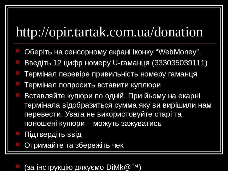 """http://opir.tartak.com.ua/donation Оберіть на сенсорному екрані іконку """"WebMo..."""