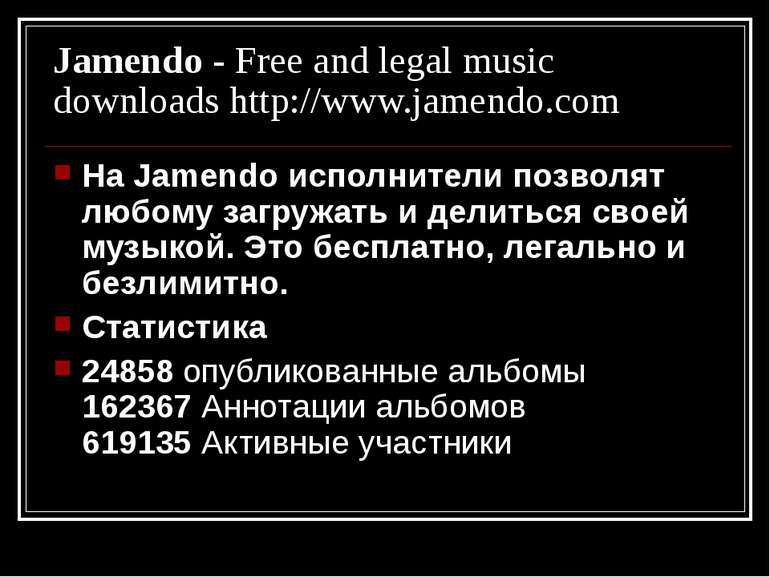 Jamendo - Free and legal music downloads http://www.jamendo.com На Jamendo ис...