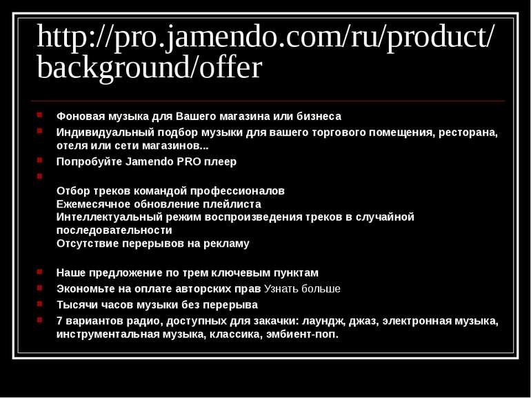 http://pro.jamendo.com/ru/product/background/offer Фоновая музыка для Вашего ...