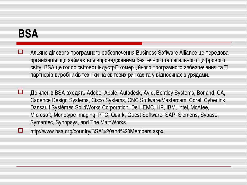 BSA Альянс ділового програмного забезпечення Business Software Alliance це пе...