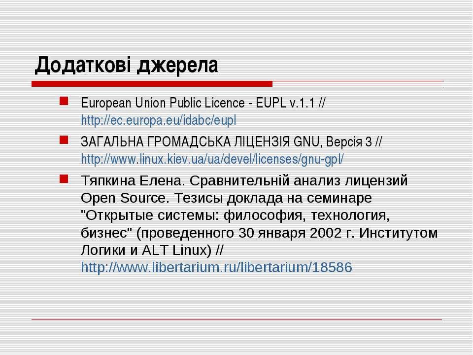 Додаткові джерела European Union Public Licence - EUPL v.1.1 // http://ec.eur...