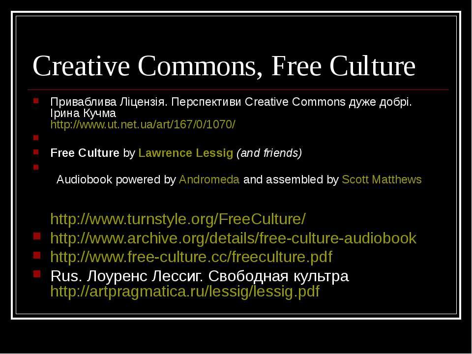 Creative Commons, Free Culture Приваблива Ліцензія. Перспективи Creative Comm...