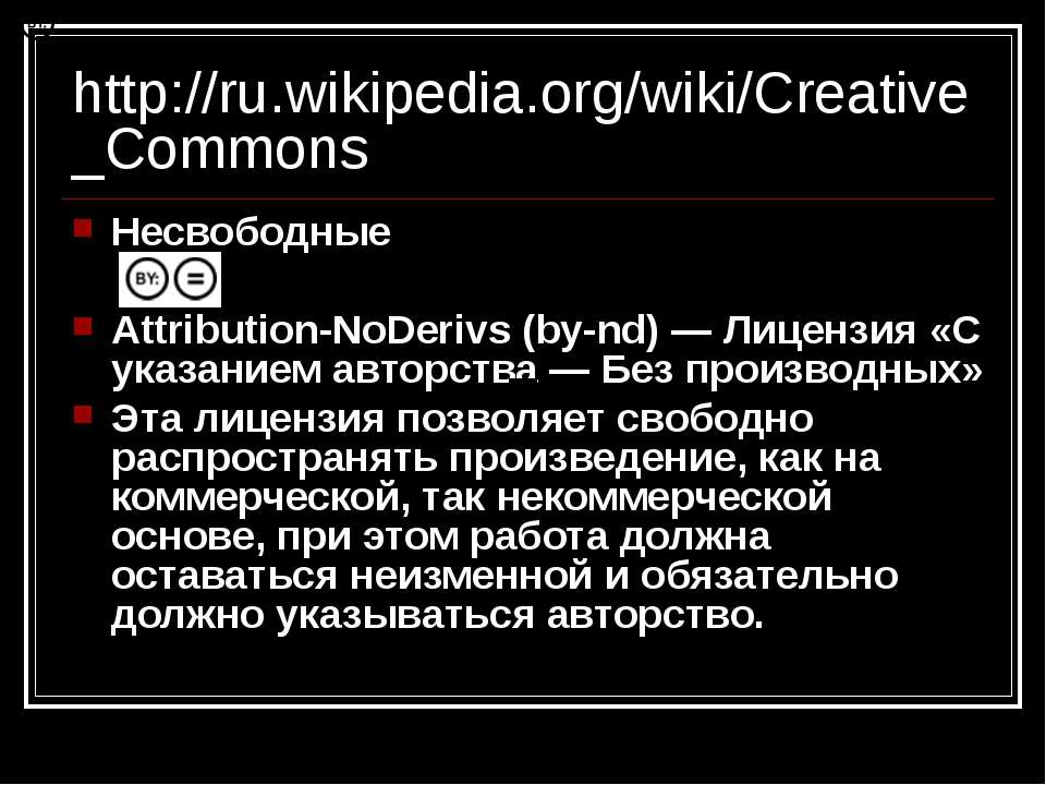 http://ru.wikipedia.org/wiki/Creative_Commons Несвободные Attribution-NoDeriv...