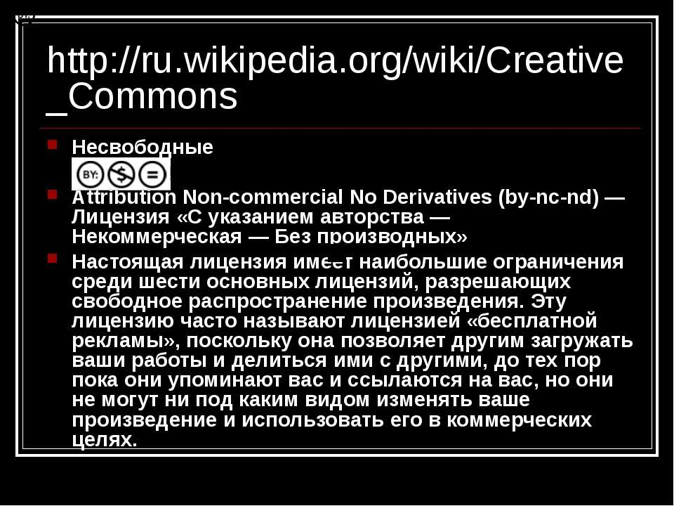 http://ru.wikipedia.org/wiki/Creative_Commons Несвободные Attribution Non-com...