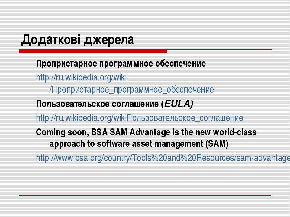 Додаткові джерела Проприетарное программное обеспечение http://ru.wikipedia.o...