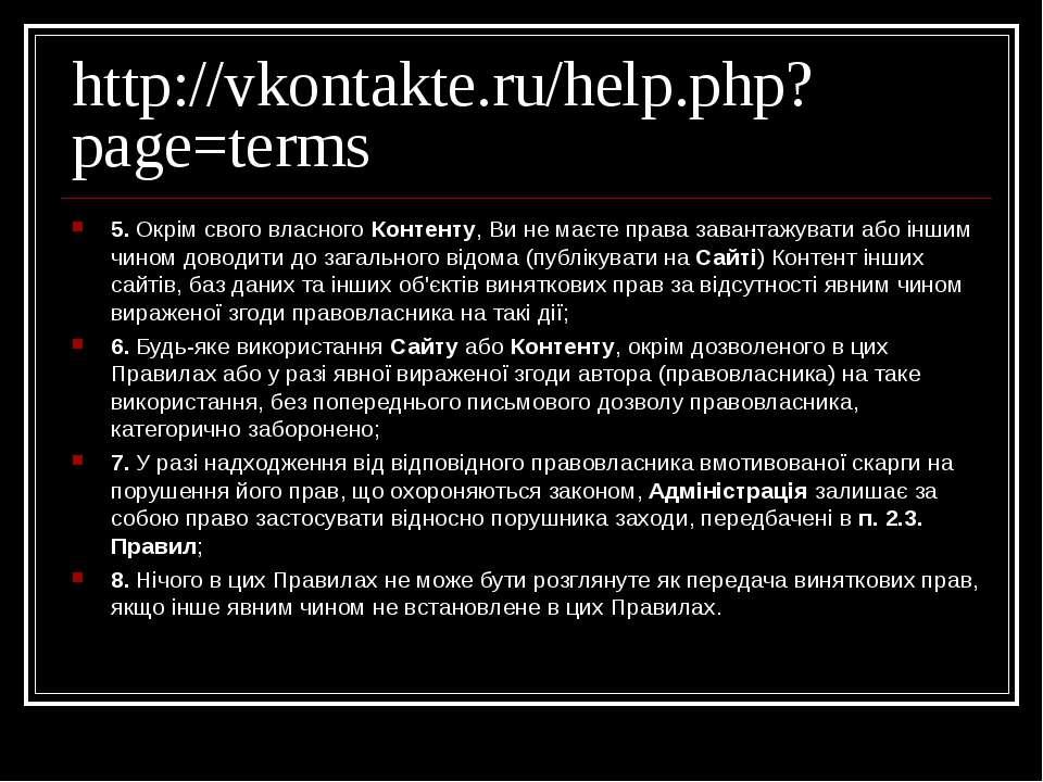 http://vkontakte.ru/help.php?page=terms 5. Окрім свого власного Контенту, Ви ...